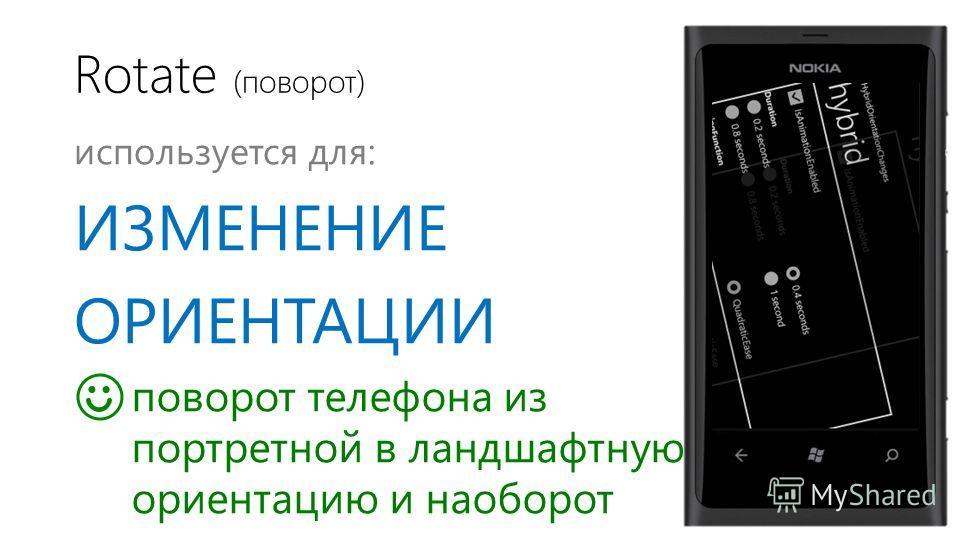 Rotate (поворот) используется для: ИЗМЕНЕНИЕ ОРИЕНТАЦИИ поворот телефона из портретной в ландшафтную ориентацию и наоборот