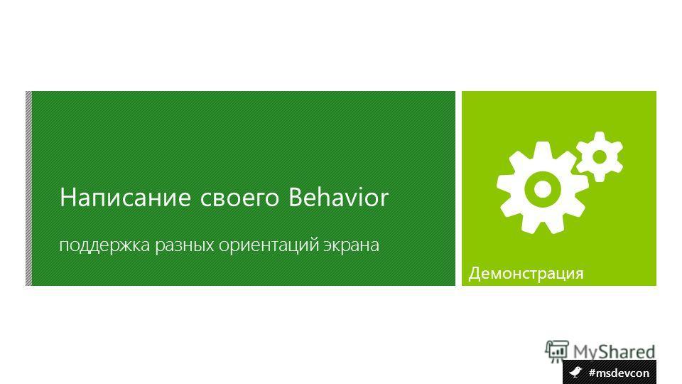 #msdevcon поддержка разных ориентаций экрана Написание своего Behavior Демонстрация
