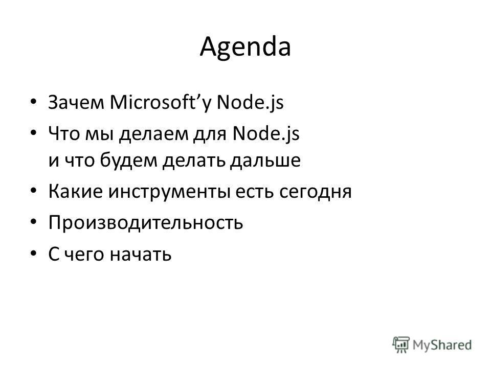 Agenda Зачем Microsoftу Node.js Что мы делаем для Node.js и что будем делать дальше Какие инструменты есть сегодня Производительность С чего начать