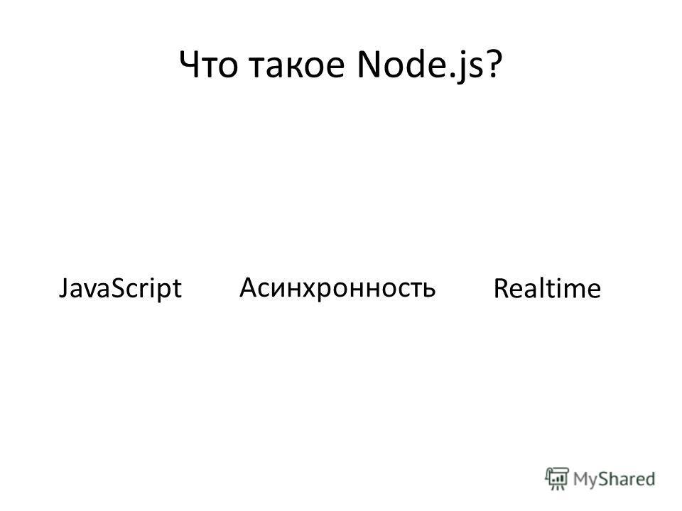 Что такое Node.js? JavaScript Асинхронность Realtime