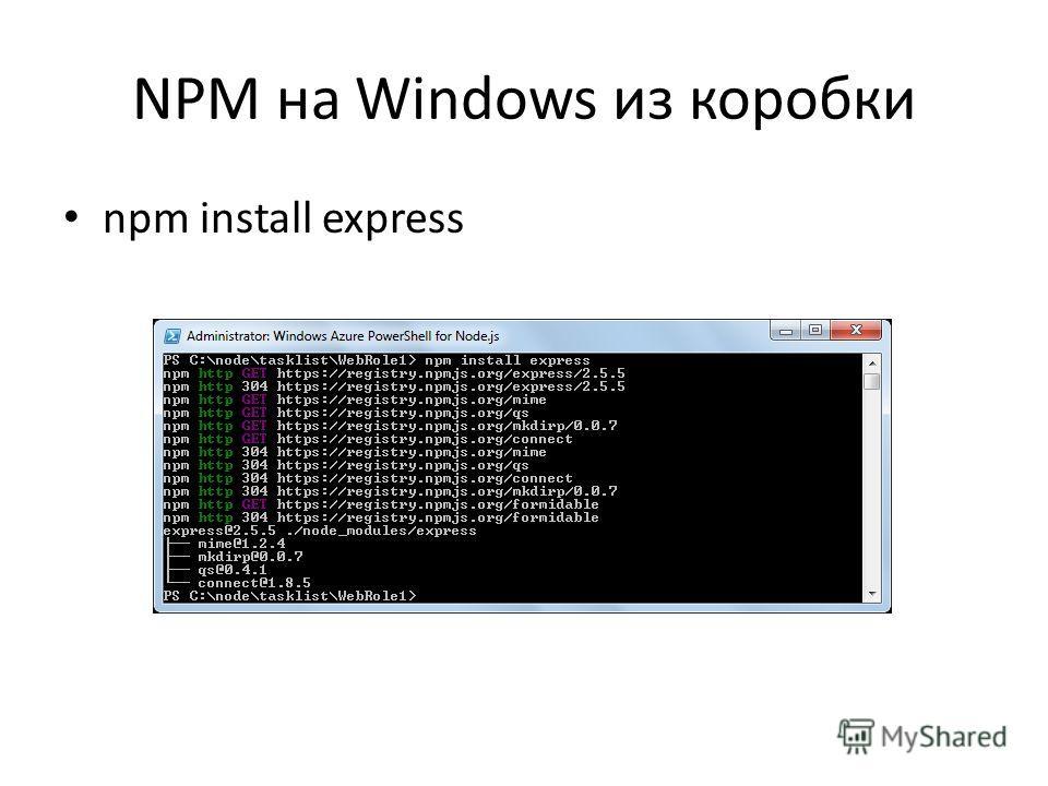 NPM на Windows из коробки npm install express