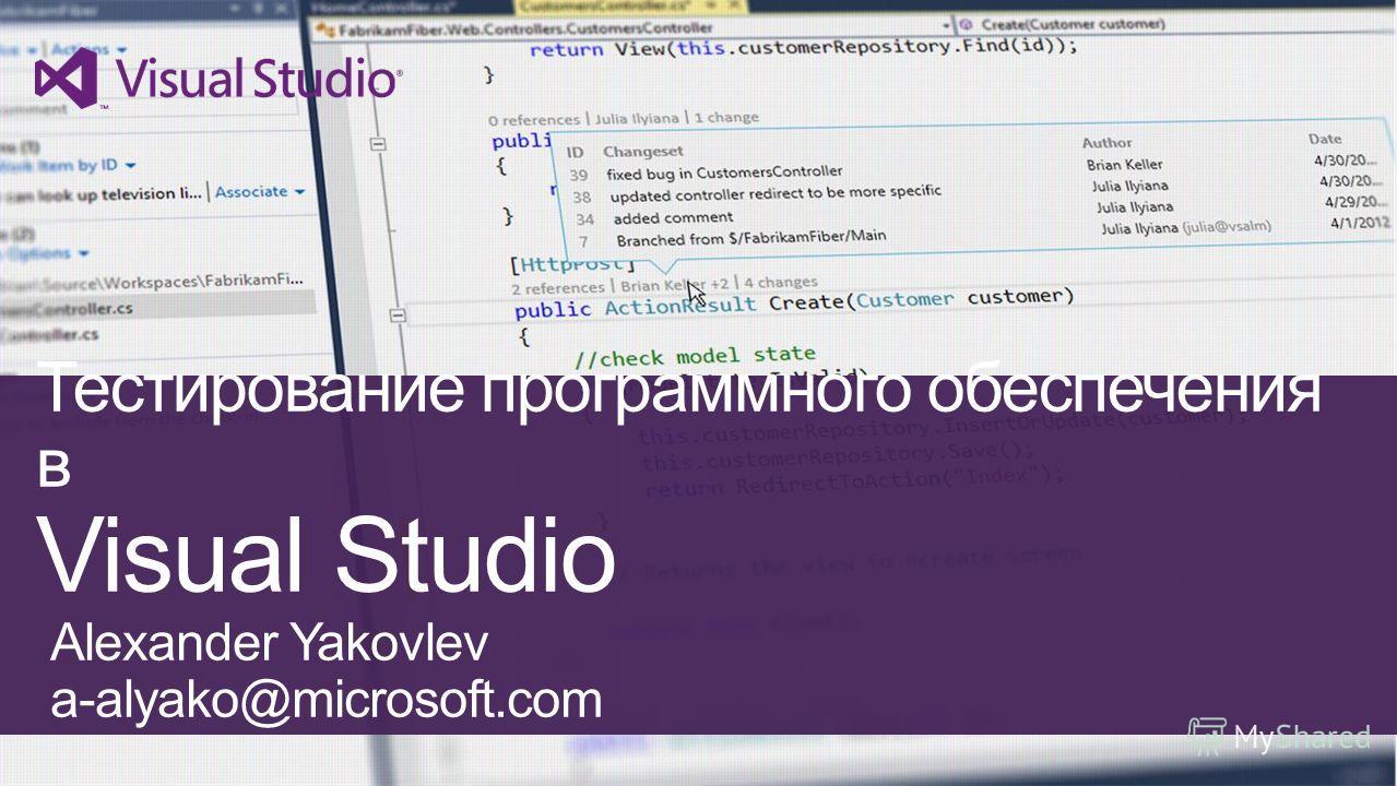 Тестирование программного обеспечения в Visual Studio Alexander Yakovlev a-alyako@microsoft.com