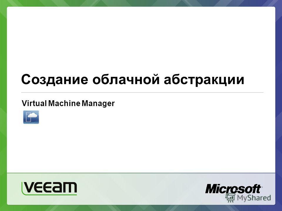 Создание облачной абстракции Virtual Machine Manager
