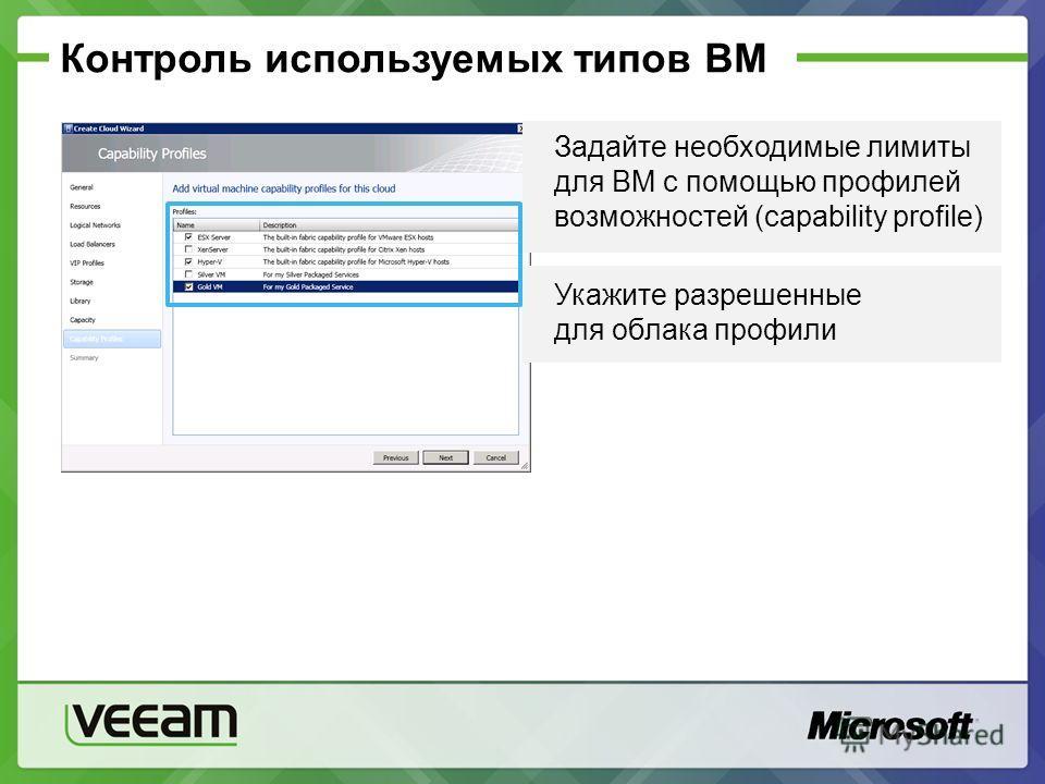 Контроль используемых типов ВМ Задайте необходимые лимиты для ВМ с помощью профилей возможностей (capability profile) Укажите разрешенные для облака профили