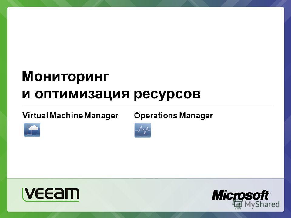 Мониторинг и оптимизация ресурсов Virtual Machine ManagerOperations Manager