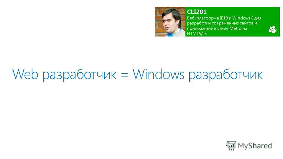 Web разработчик = Windows разработчик