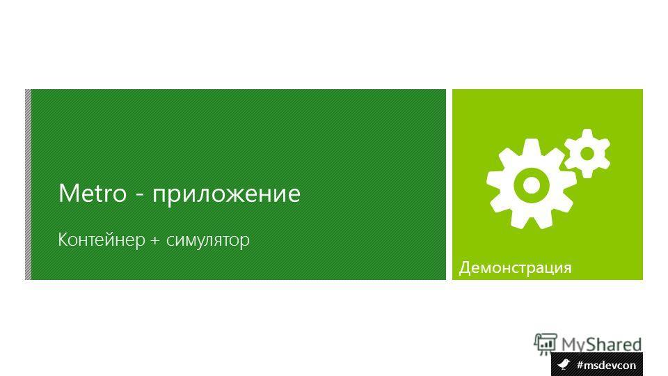#msdevcon Контейнер + симулятор Metro - приложение Демонстрация