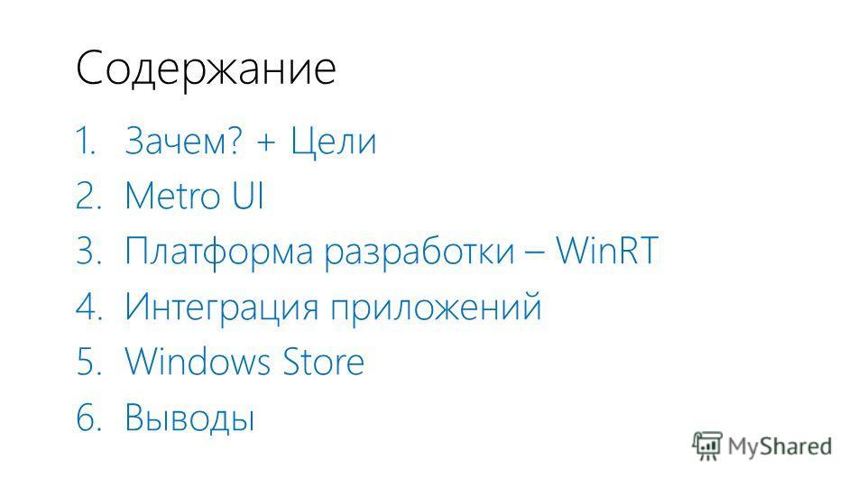 Содержание 1. Зачем? + Цели 2. Metro UI 3. Платформа разработки – WinRT 4. Интеграция приложений 5. Windows Store 6. Выводы