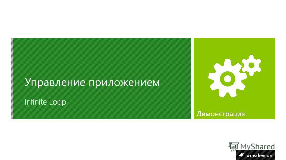 #msdevcon Infinite Loop Управление приложением Демонстрация