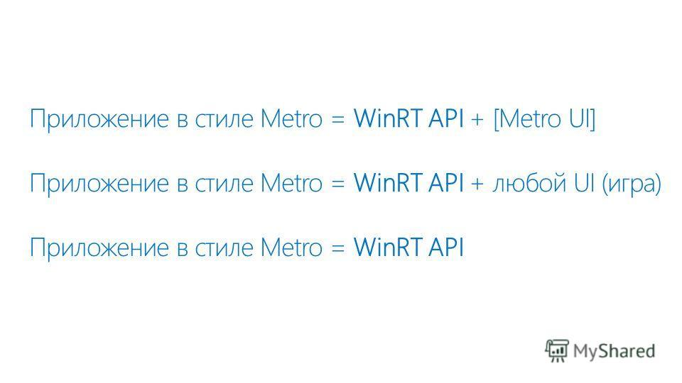 Приложение в стиле Metro = WinRT API + [Metro UI] Приложение в стиле Metro = WinRT API + любой UI (игра) Приложение в стиле Metro = WinRT API