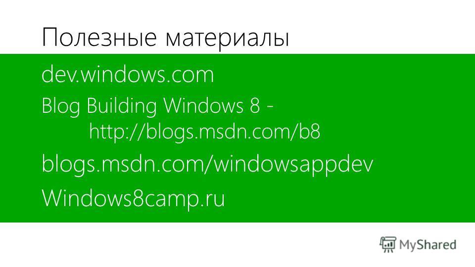 Полезные материалы dev.windows.com Blog Building Windows 8 - http://blogs.msdn.com/b8 blogs.msdn.com/windowsappdev Windows8camp.ru