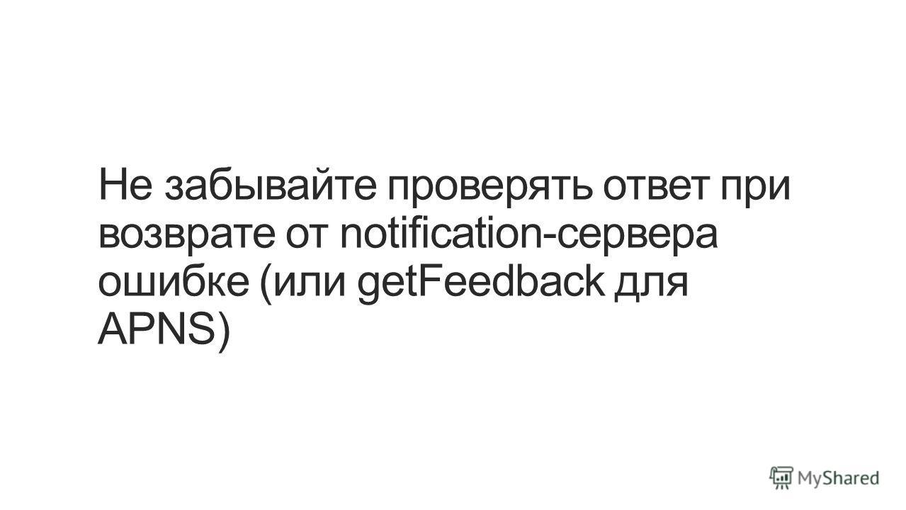 Не забывайте проверять ответ при возврате от notification-сервера ошибке (или getFeedback для APNS)