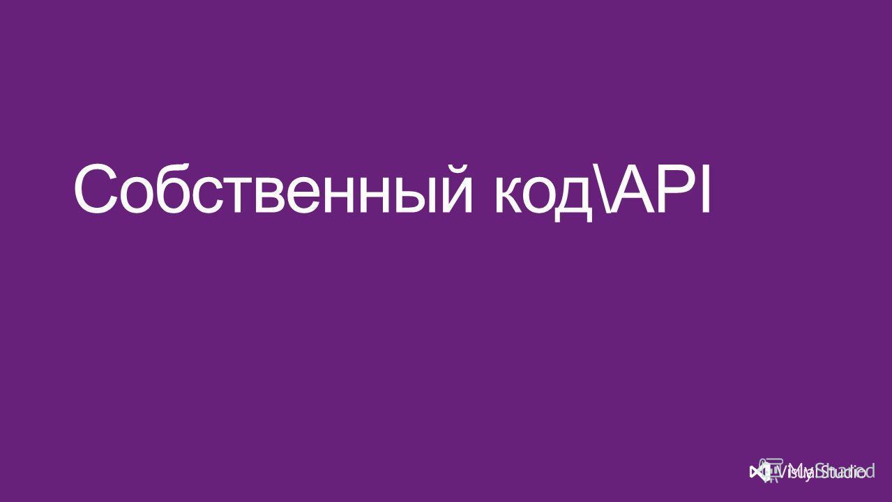Собственный код\API