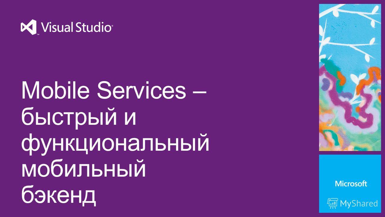 Mobile Services – быстрый и функциональный мобильный бэкенд