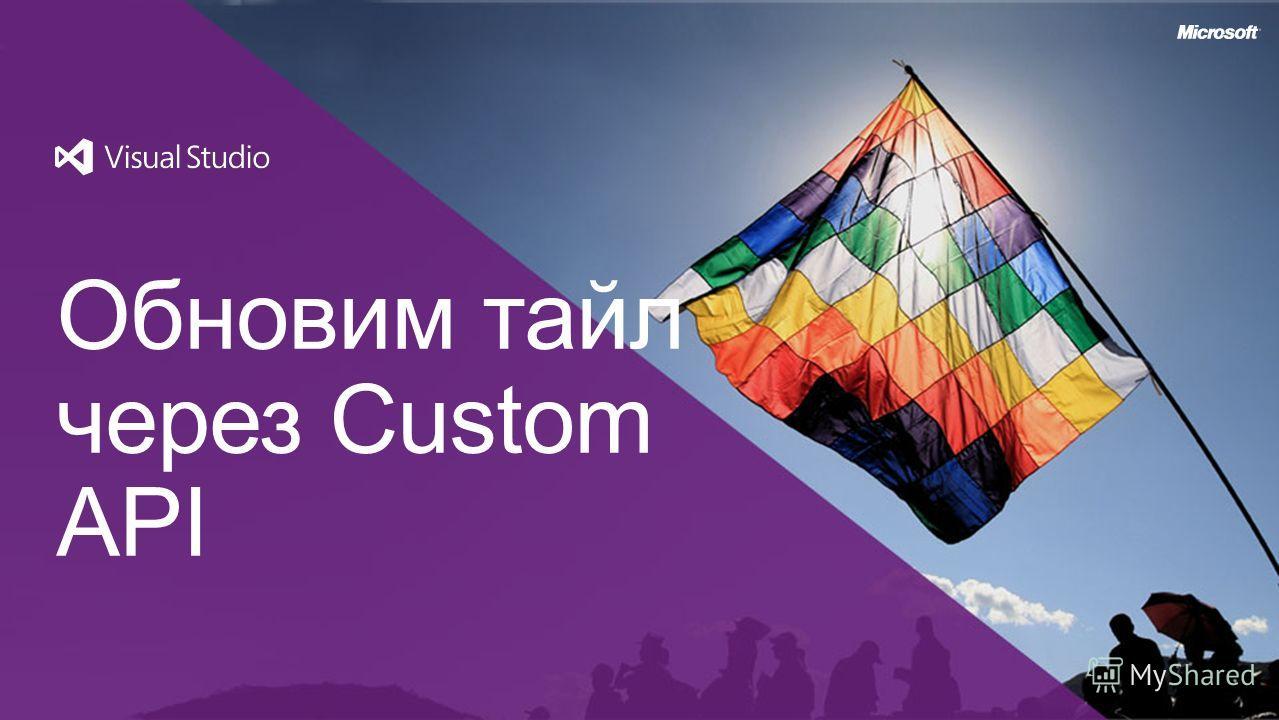 Обновим тайл через Custom API