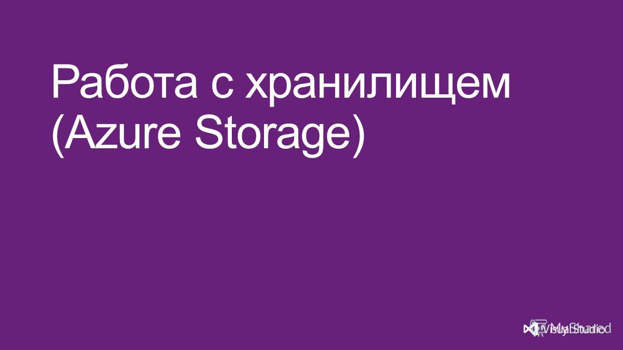 Работа с хранилищем (Azure Storage)
