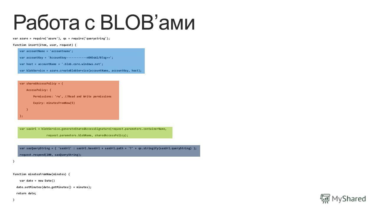 Работа с BLOBами