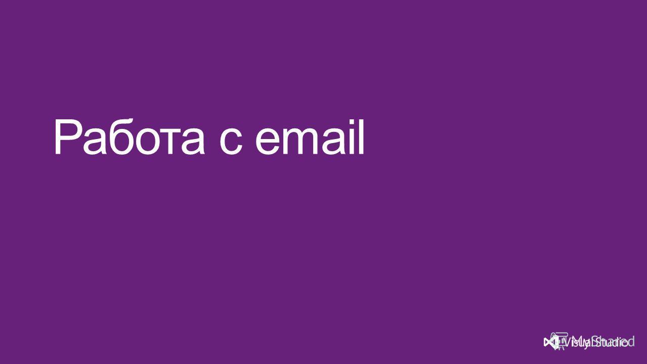 Работа с email