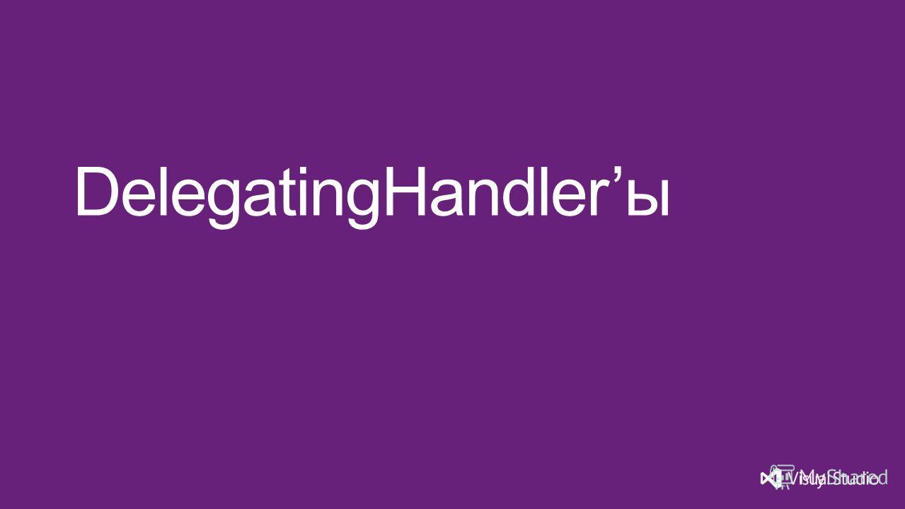 DelegatingHandlerы