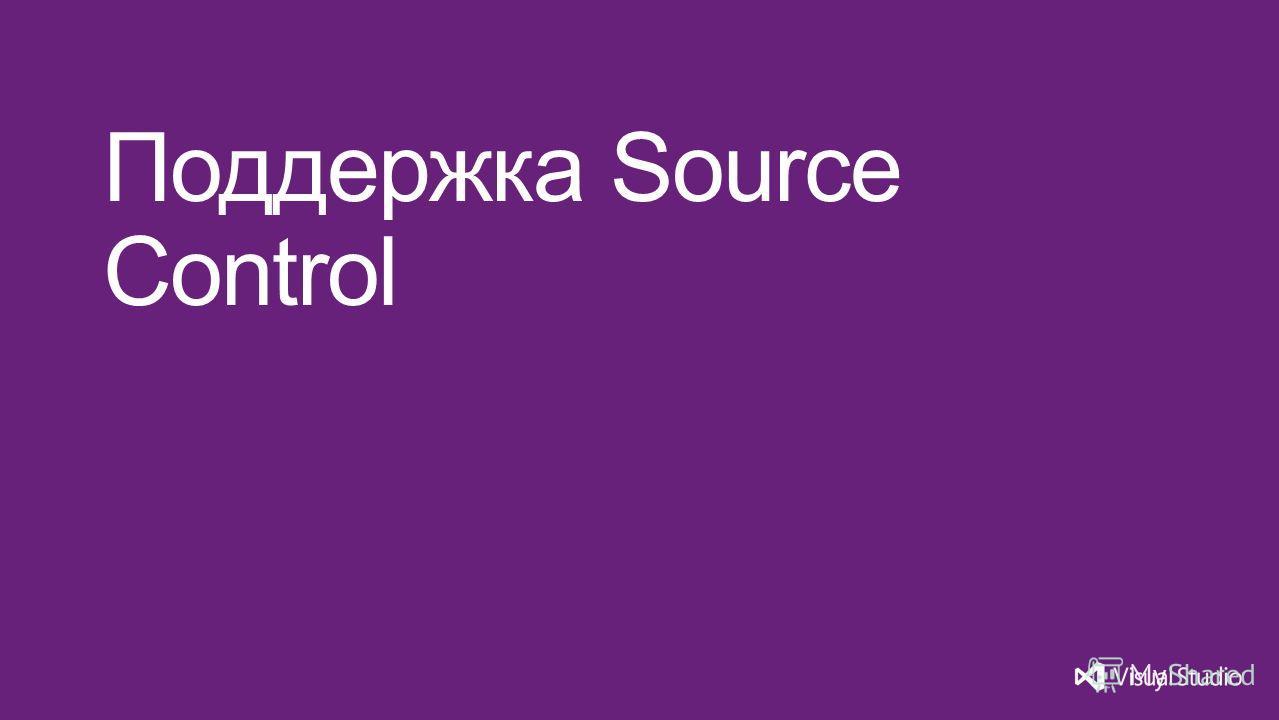 Поддержка Source Control