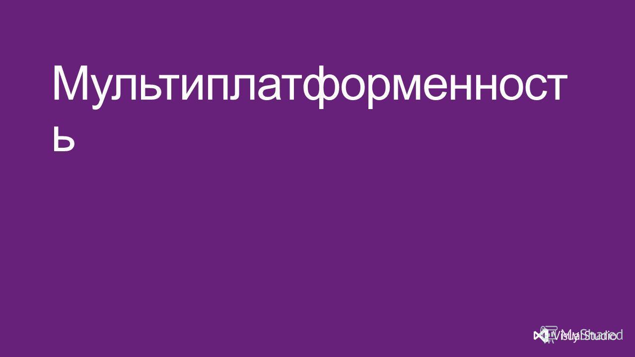 Мультиплатформенност ь