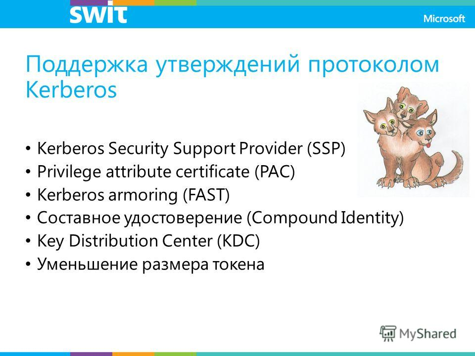 Поддержка утверждений протоколом Kerberos Kerberos Security Support Provider (SSP) Privilege attribute certificate (PAC) Kerberos armoring (FAST) Составное удостоверение (Compound Identity) Key Distribution Center (KDC) Уменьшение размера токена
