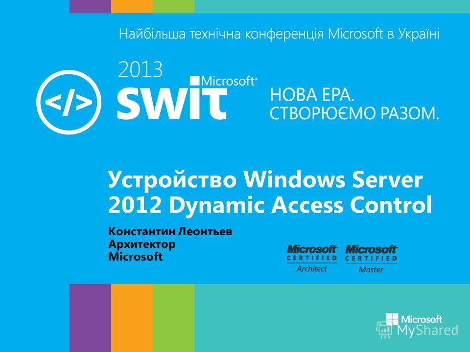 Устройство Windows Server 2012 Dynamic Access Control Константин Леонтьев Архитектор Microsoft