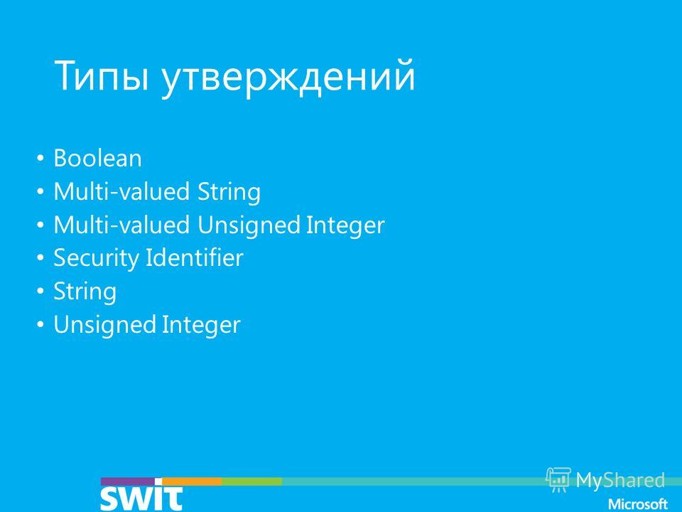 Типы утверждений Boolean Multi-valued String Multi-valued Unsigned Integer Security Identifier String Unsigned Integer