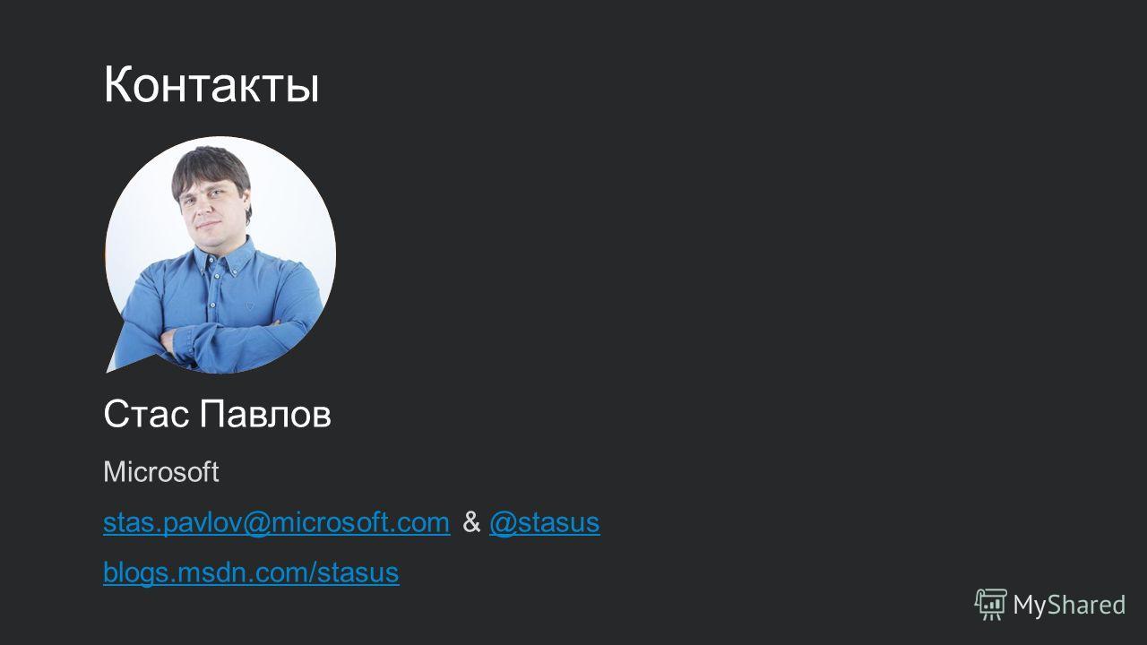 Контакты Стас Павлов Microsoft stas.pavlov@microsoft.comstas.pavlov@microsoft.com & @stasus@stasus blogs.msdn.com/stasus