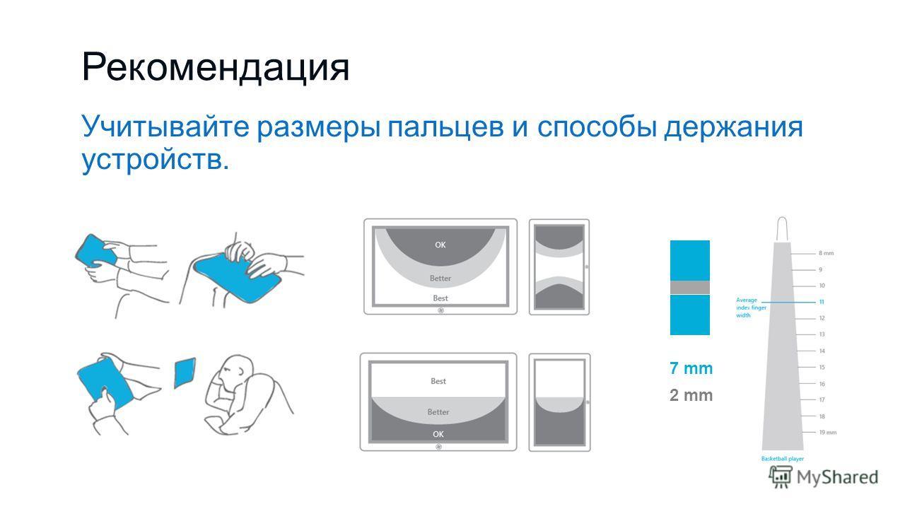 Рекомендация Учитывайте размеры пальцев и способы держания устройств. 7 mm 2 mm