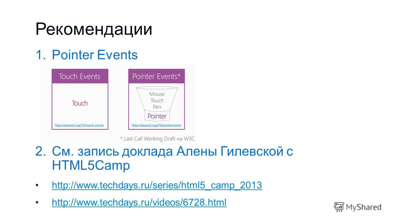 Рекомендации Pointer Events См. запись доклада Алены Гилевской с HTML5Camp http://www.techdays.ru/series/html5_camp_2013 http://www.techdays.ru/videos/6728.html