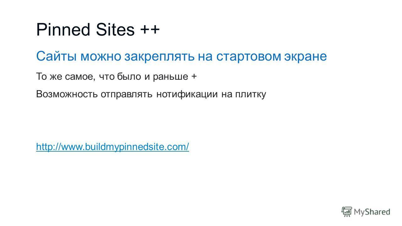 Pinned Sites ++ Сайты можно закреплять на стартовом экране То же самое, что было и раньше + Возможность отправлять нотификации на плитку http://www.buildmypinnedsite.com/