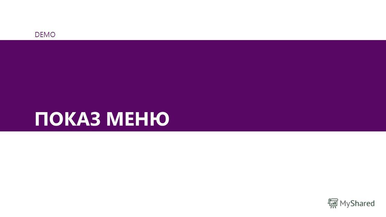 DEMO ПОКАЗ МЕНЮ
