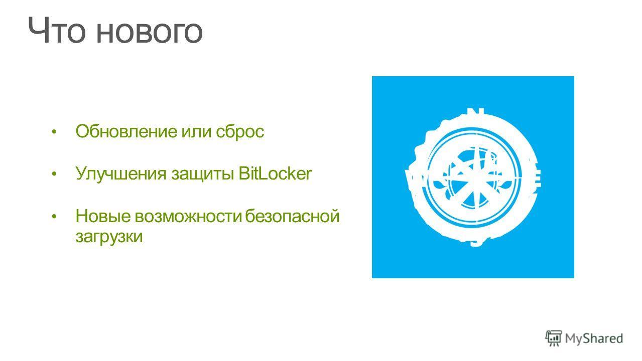 Обновление или сброс Улучшения защиты BitLocker Новые возможности безопасной загрузки