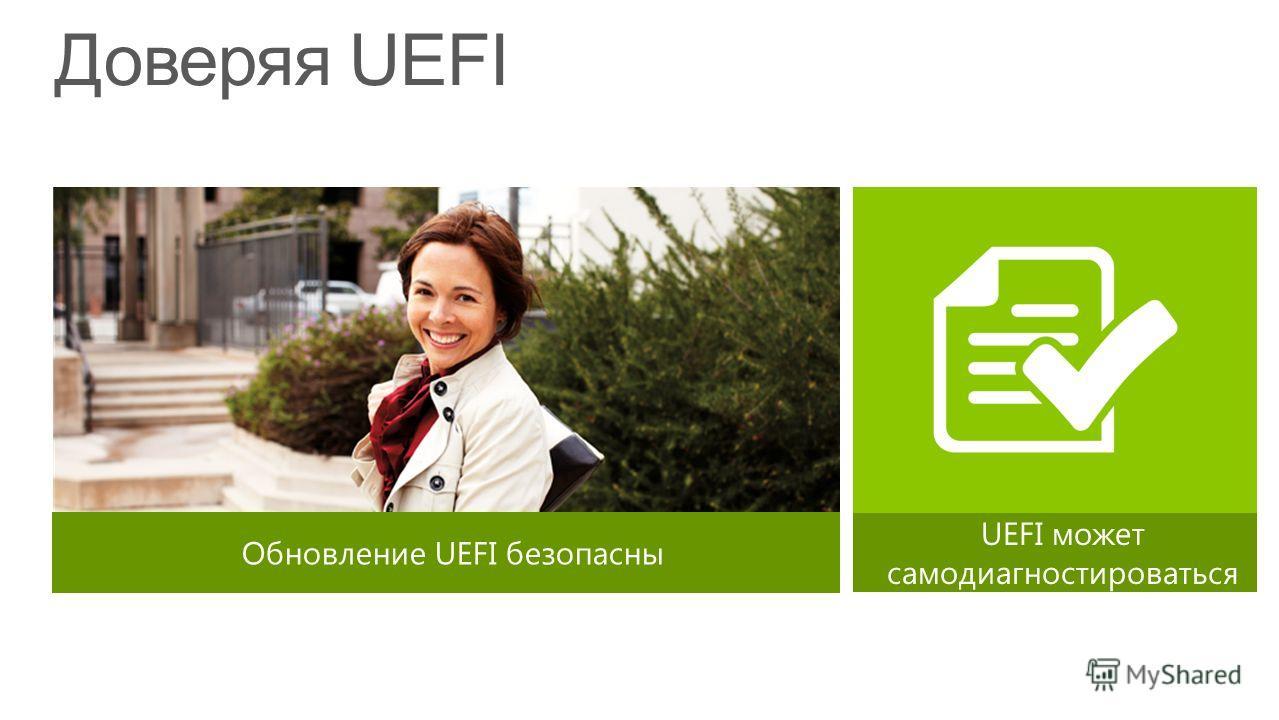 Обновление UEFI безопасны UEFI может самодиагностироваться
