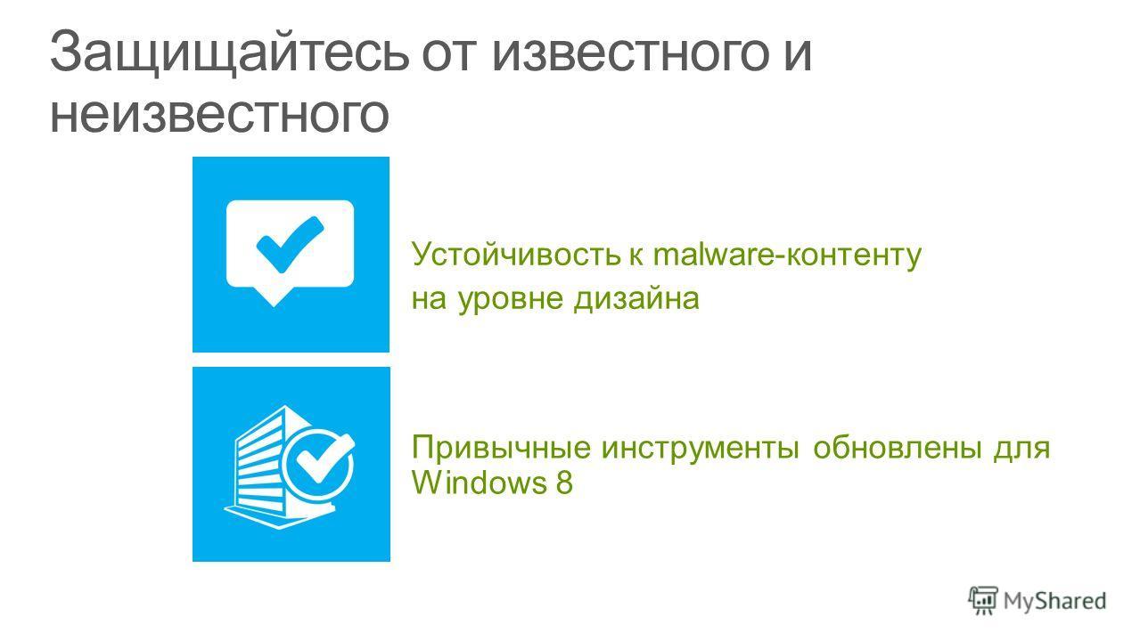 Устойчивость к malware-контенту на уровне дизайна Привычные инструменты обновлены для Windows 8