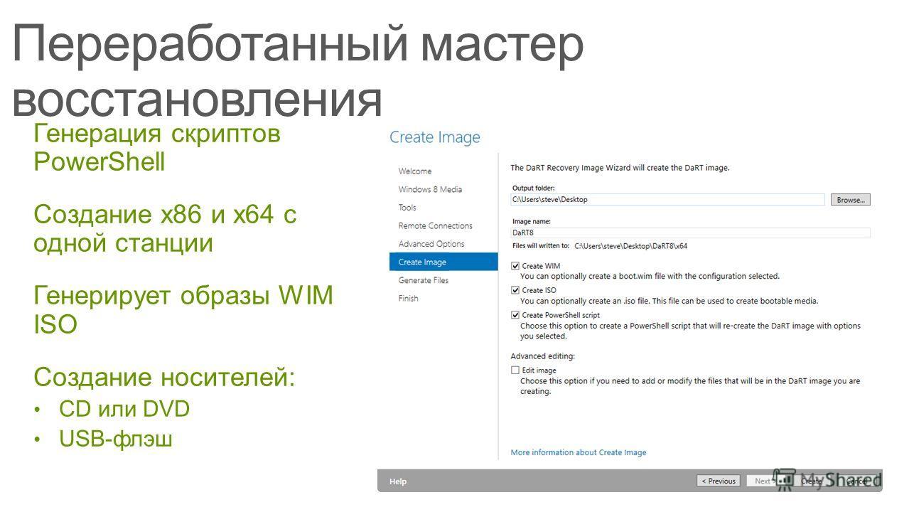 Генерация скриптов PowerShell Создание x86 и x64 с одной станции Генерирует образы WIM ISO Создание носителей: CD или DVD USB-флэш