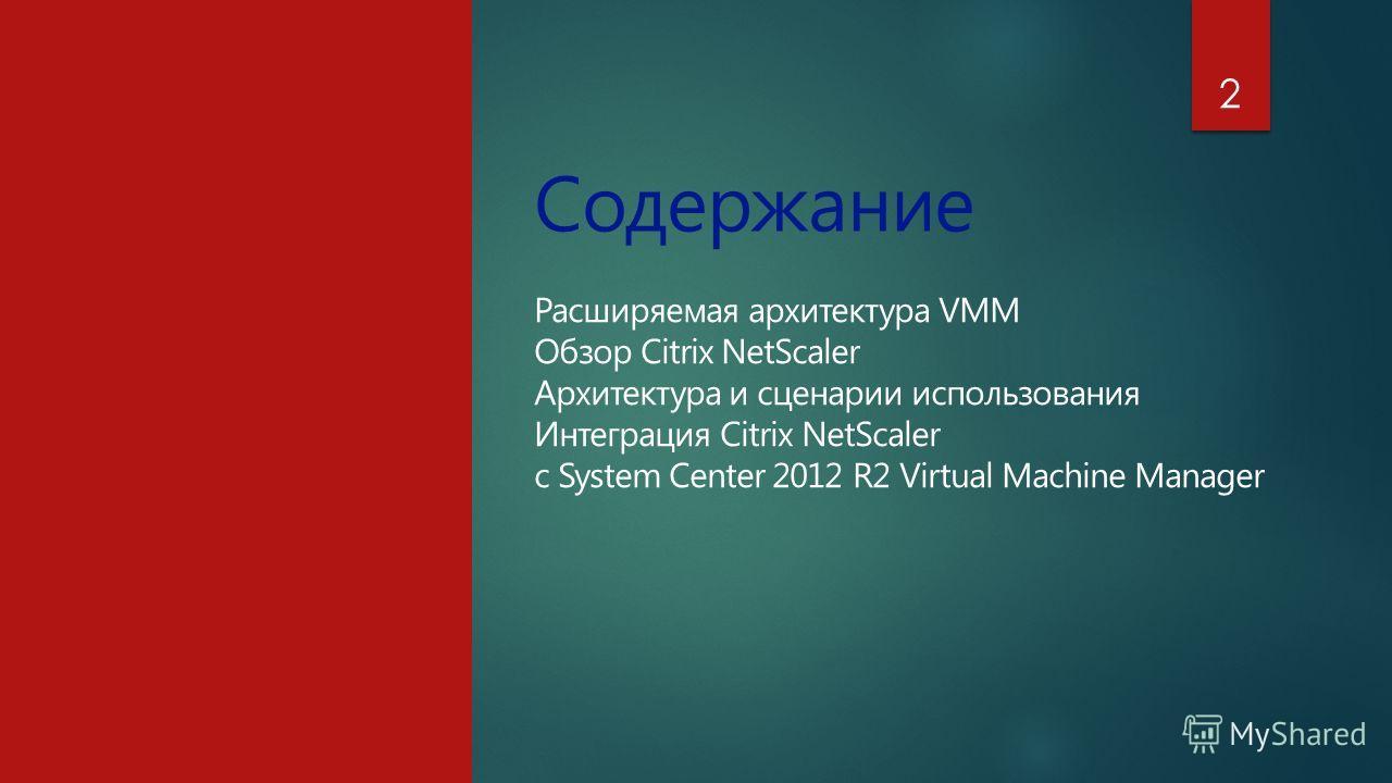 Расширяемая архитектура VMM Обзор Citrix NetScaler Архитектура и сценарии использования Интеграция Citrix NetScaler с System Center 2012 R2 Virtual Machine Manager 2