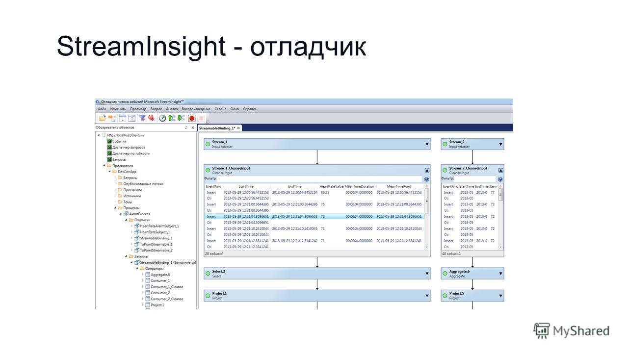 StreamInsight - отладчик