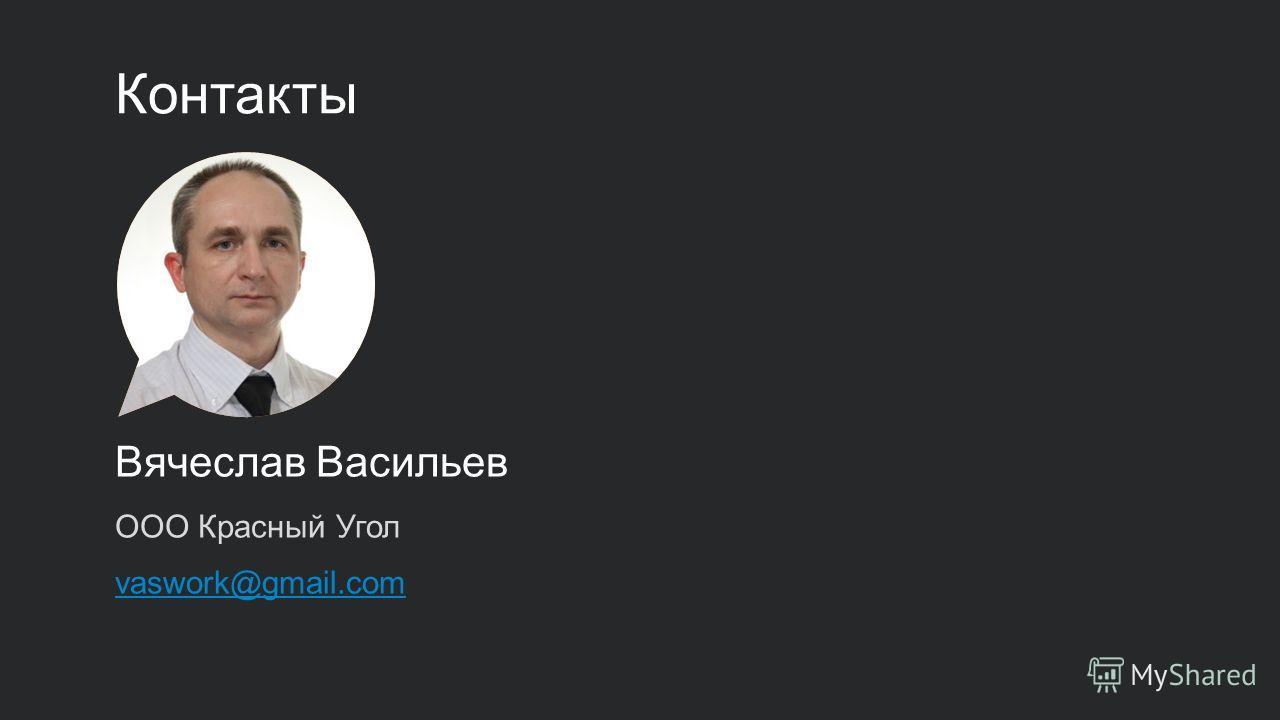 Контакты Вячеслав Васильев ООО Красный Угол vaswork@gmail.com