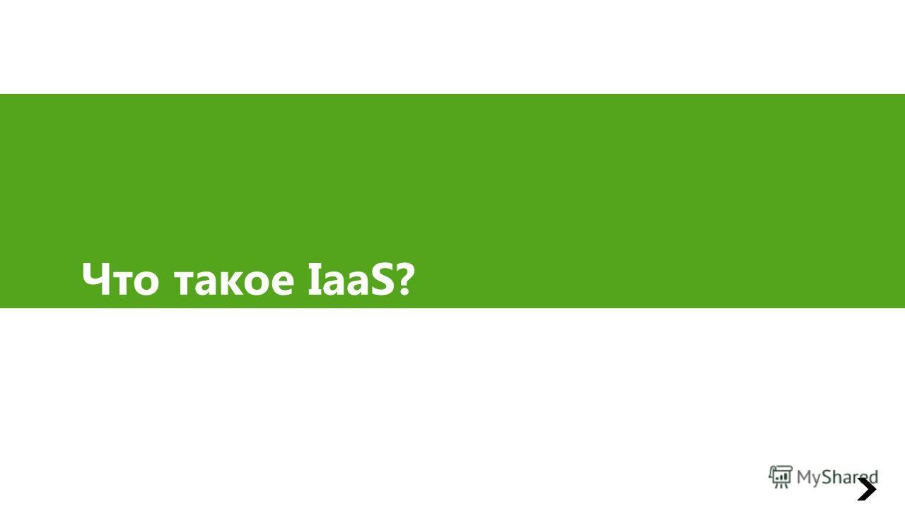 Что такое IaaS?