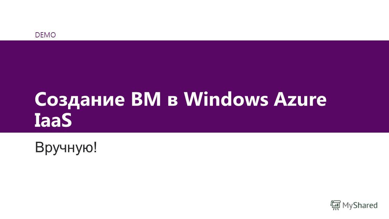 DEMO Создание ВМ в Windows Azure IaaS Вручную!