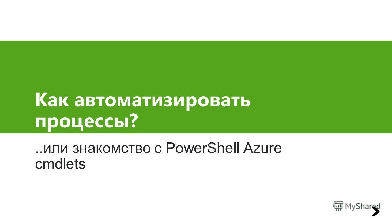 Как автоматизировать процессы?..или знакомство с PowerShell Azure cmdlets