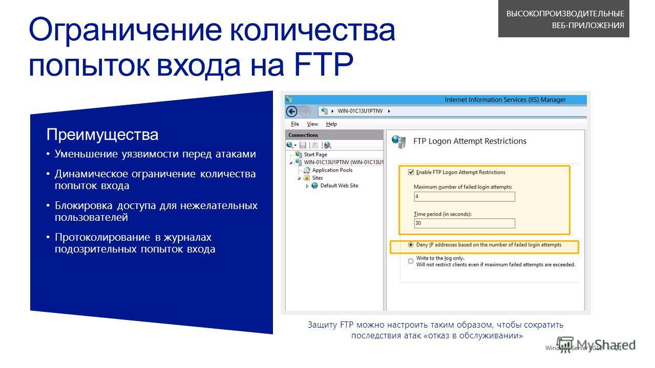 || Преимущества Уменьшение уязвимости перед атаками Динамическое ограничение количествапопыток входа Блокировка доступа для нежелательныхпользователей Протоколирование в журналахподозрительных попыток входа Ограничение количества попыток входа на FTP