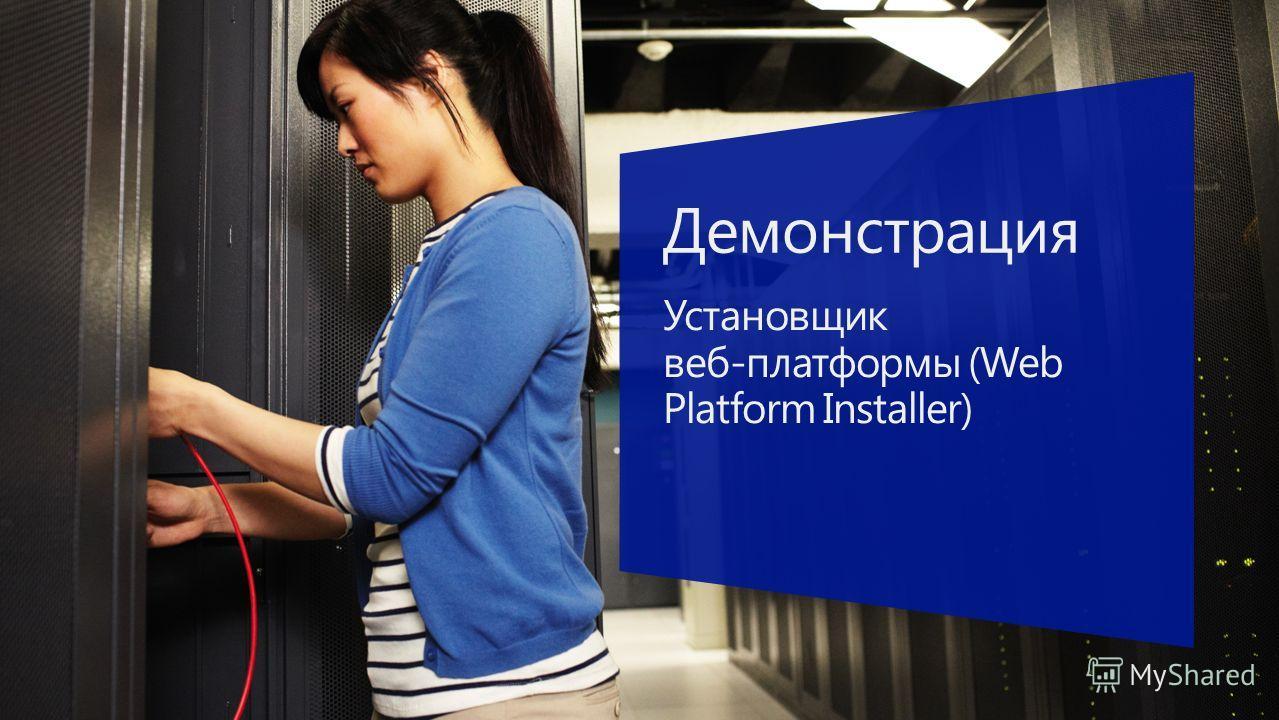 || Демонстрация Установщик веб-платформы (Web Platform Installer)