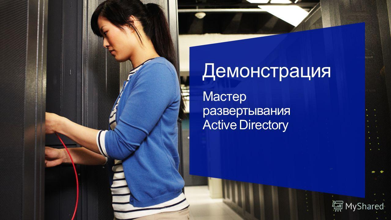 || Демонстрация Мастер развертывания Active Directory 32