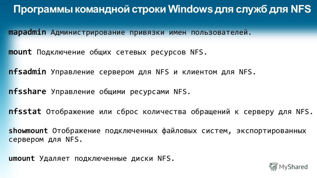 mapadmin Администрирование привязки имен пользователей. mount Подключение общих сетевых ресурсов NFS. nfsadmin Управление сервером для NFS и клиентом для NFS. nfsshare Управление общими ресурсами NFS. nfsstat Отображение или сброс количества обращени