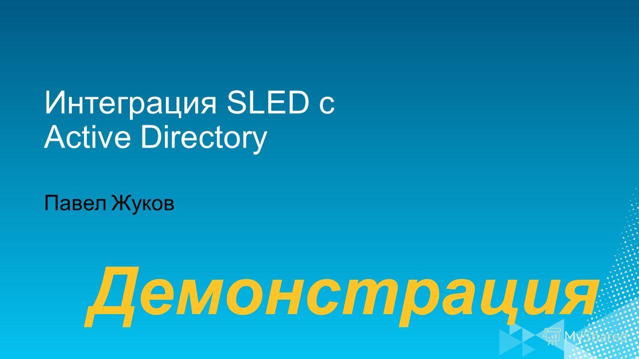 Демонстрация Интеграция SLED с Active Directory Павел Жуков