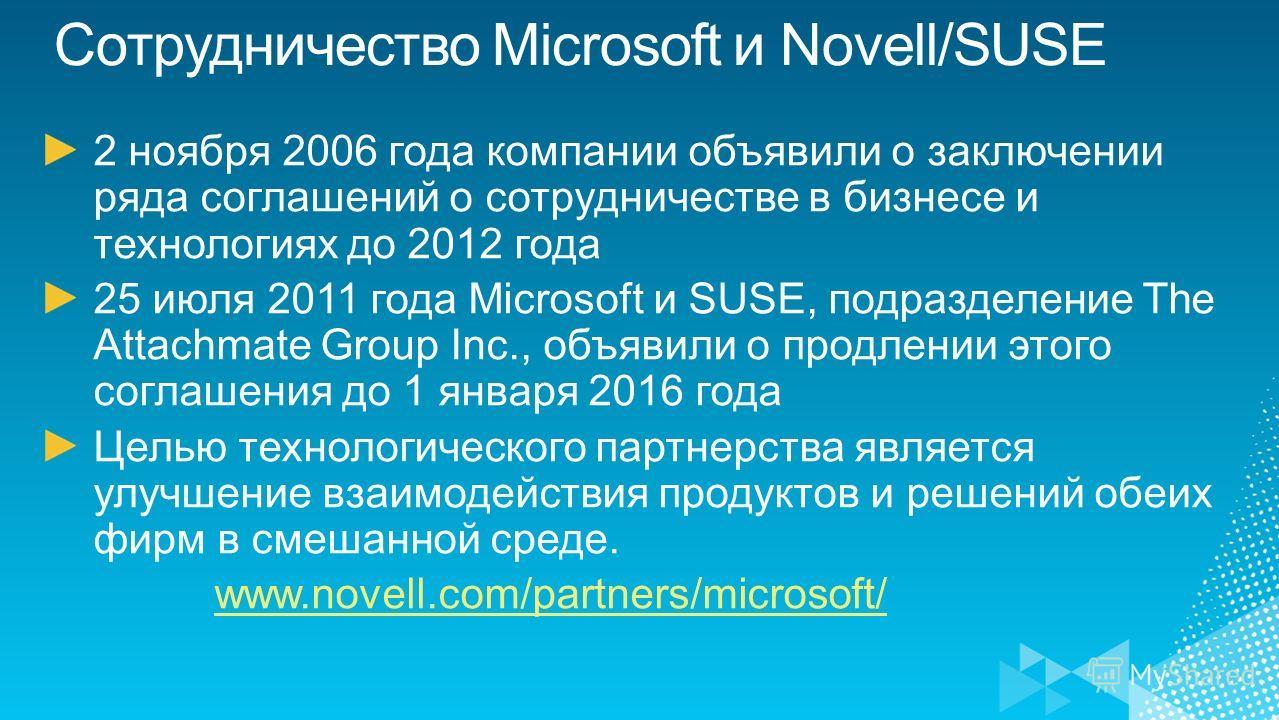 2 ноября 2006 года компании объявили о заключении ряда соглашений о сотрудничестве в бизнесе и технологиях до 2012 года 25 июля 2011 года Microsoft и SUSE, подразделение The Attachmate Group Inc., объявили о продлении этого соглашения до 1 января 201