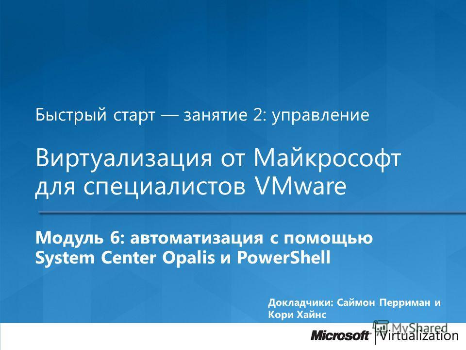 Быстрый старт занятие 2: управление Виртуализация от Майкрософт для специалистов VMware Модуль 6: автоматизация с помощью System Center Opalis и PowerShell